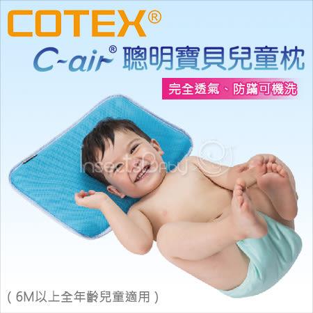 ✿蟲寶寶✿【COTEX可透舒】透氣/防蹣/可機洗 C-air聰明寶貝兒童枕 40X27cm (6M+適用)