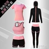 新款瑜伽服速干衣五件套夏季健身房運動套裝女專業跑步服寬鬆 簡而美