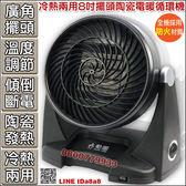 勳風冷熱兩用8吋擺頭陶瓷電暖循環機【3期0利率】【本島免運】