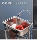 洗菜盆單槽不銹鋼廚房水槽洗菜池簡易水池帶支架家用洗手盆洗碗槽 深藏blue YYJ