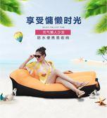 戶外網紅懶人充氣沙發袋氣墊床空氣床墊便攜式單人折疊野營椅子YYJ 夢想生活家