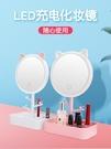 化妝鏡 網紅台式LED化妝鏡子帶燈充電式折疊便攜補光公主宿舍桌面小鏡子  快速出貨