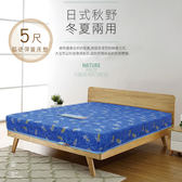 秋野 日式冬夏兩用彈簧床墊 護脊型硬式 標準雙人 5*6.2尺 B11 愛莎家居