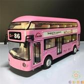 雙層豪華旅游巴士公交聲光開門合金車模兒童玩具【奇妙商舖】