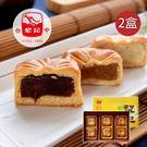 台中犁記.綜合小廣式禮盒-奶蛋素(6入/盒,共2盒)*預購*﹍愛食網
