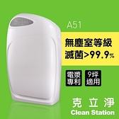 送全套濾網組 淨+ 克立淨 A51 小雷神 單層電漿滅菌空氣清淨機 適用9坪 贈居家空氣品質檢測服務