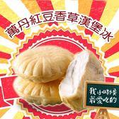 老爸ㄟ廚房.古早味漢堡冰淇淋-紅豆口味(90g/顆)(共10顆)