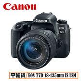 送64G套餐 3C LiFe CANON EOS 77D EF-S 18-135mm IS USM 單眼相機 平行輸入 店家保固一年