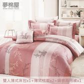 夢棉屋-台製40支紗純棉-加高30cm薄式雙人床包+薄式信封枕套+雙人鋪棉兩用被-粉櫻邂逅