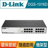 [富廉網] 限時促銷【D-Link】DGS-1016D 16埠 GE節能 交換器