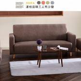 布沙發【UHO】WF  漾桔品味 三人 布沙發 亞麻布-芥綠
