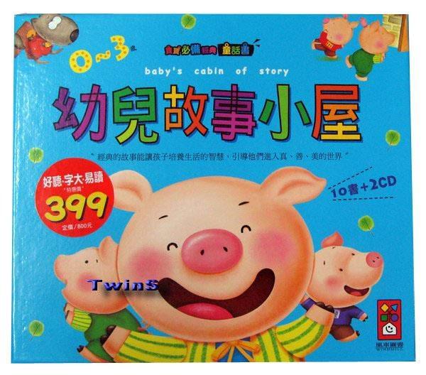 風車童書-幼兒故事小屋(套)(10書+2CD)