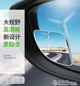 汽車後視鏡倒車小圓鏡盲點鏡無邊框廣角鏡扇形可調節反光輔助鏡 居家