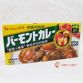 日本咖哩佛蒙特咖哩塊-蘋果蜂蜜(中辣)230g【0216零食團購】4902402376744