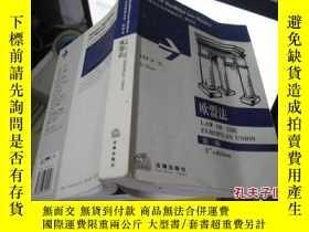 二手書博民逛書店歐盟法罕見(第三版)9740 [英] 著 法律出版社 ISBN: