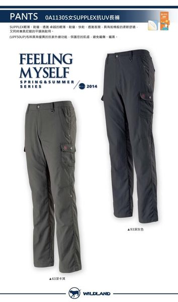 [速捷戶外] Wildland 台灣 女SUPPLEX抗UV透氣貼袋長褲0A11305-63(深卡其)