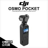 DJI OSMO POCKET 三軸穩定器 公司貨 【可分期】 薪創數位