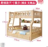 實木兒童上下床雙層床上下鋪木床現代簡約二層床成人子母床高低床 小宅女MKS