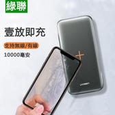 無線充移動電源 行動充 無線充行動電源 移動電源10000mAh大容量 蘋果安卓通用
