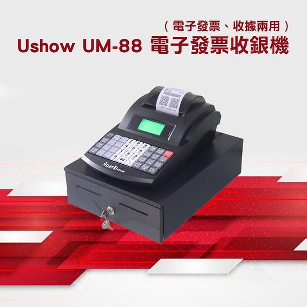 【有購豐】Ushow UM-88 電子發票收銀機|電子發票、收據兩用 ( 附試用紙 )