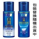 肌研白潤高效集中淡斑乳液(140ml)...