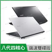 宏碁 acer E5-576G 黑/白 120G SSD+1TB 飆速雙碟版【i5 8250U/15.6吋/MX130 2G/霧面Fu-HD/Win10/Buy3c奇展】