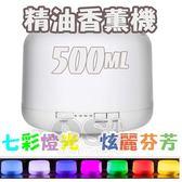 精油薰香機 大容量 500ml (七彩款)  超音波香薰機 七彩暖光噴霧 | OS小舖