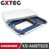 KINGSHARE 金勝 Mini PCI-E mSATA 2.5吋 SSD固態硬碟盒轉接盒托架【KS-AMSTS25】