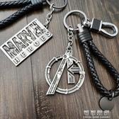漫威復仇者聯盟周邊鑰匙扣掛件男女創意個性汽車鑰匙鍊書包掛飾繩 交換禮物