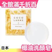 日本製 VCO 椰油精粹 洗顏皂 85g 2018新包裝 美妝 洗臉 洗顏【小福部屋】