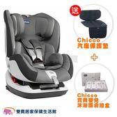 【贈好禮】Chicco Seat up 012 Isofix安全汽座- 煙燻灰 分期0利率