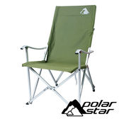 PolarStar 巨川庭園休閒椅|鋁合金折疊椅『綠』P14730 露營 戶外