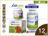 寵物家族*-IN-PLUS 贏超濃縮卵磷脂犬用(小)1.5磅=680g