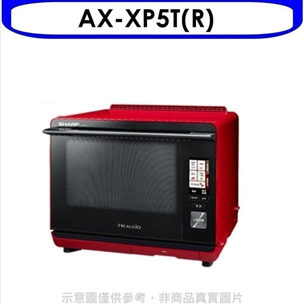 《結帳打9折》夏普【AX-XP5T(R)】30公升水波爐微波爐回函贈