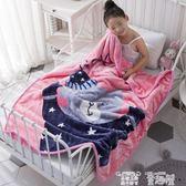 兒童毛毯 嬰兒小毯子兒童毛毯雙層加厚冬季小孩寶寶小被子幼兒園珊瑚絨蓋毯 童趣屋