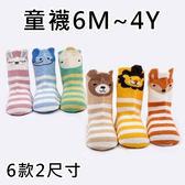現貨 動物防滑短襪(有止滑) 6款2尺寸 兒童襪子/童襪《寶寶熊童裝屋》