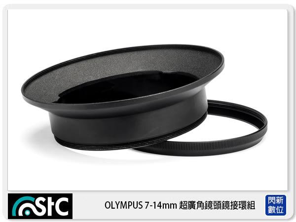 STC Screw-in Lens Adapter 超廣角鏡頭 濾鏡接環組 For OLYMPUS 7-14mm (7-14 公司貨)