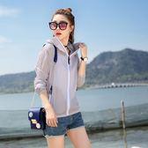 防曬衣 短款學生百搭新款夏季超薄透氣韓版連帽防紫外線外套 GB5102『樂愛居家館』TW