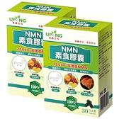 NMN素食膠囊(30粒X2盒)【湧鵬生技】