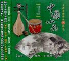 中國小品 古典音樂舞曲 4  探戈  CD (音樂影片購)