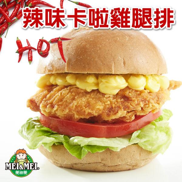 【邪餓特攻隊】卡啦雞腿排(10片裝) - 辣味