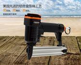 氣釘槍氣動打釘槍f30F32直釘槍裝修木工吊頂工具釘搶  極客玩家