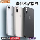 蘋果X手機殼iPhone Xs Max超薄iPhoneXR磨砂XR硅膠iPhoneX透明  快速出貨