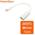 群加 包爾星克 迷你DP轉HDMI轉接線(MIDP-HD)