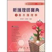 新護理師寶典(1)基本護理學