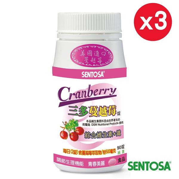 三多蔓越莓錠90錠×3瓶