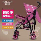 嬰兒手推車 超輕便攜式可坐躺折疊手傘車