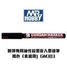 鋼彈筆 日本GSI郡氏 鋼彈專用油性流墨滲入墨線筆(素組用) 褐色 GM303