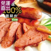 餡智吉 雞腿肉香腸(蒜香/黑胡椒)任選5包 (10入/包)【免運直出】