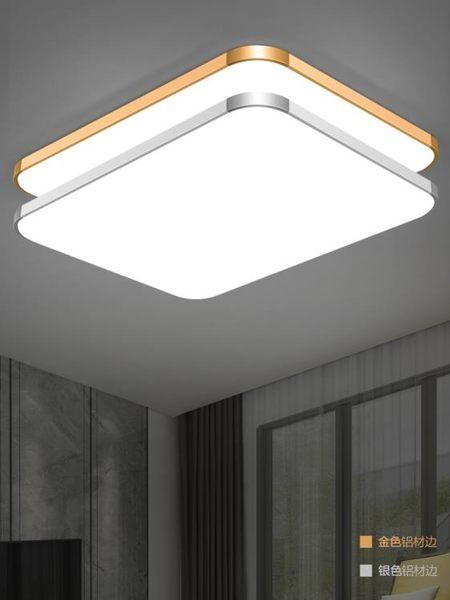 吸頂燈 LED吸頂燈長方形遙控大氣客廳燈具現代簡約臥室燈陽臺燈餐廳燈飾 第六空間